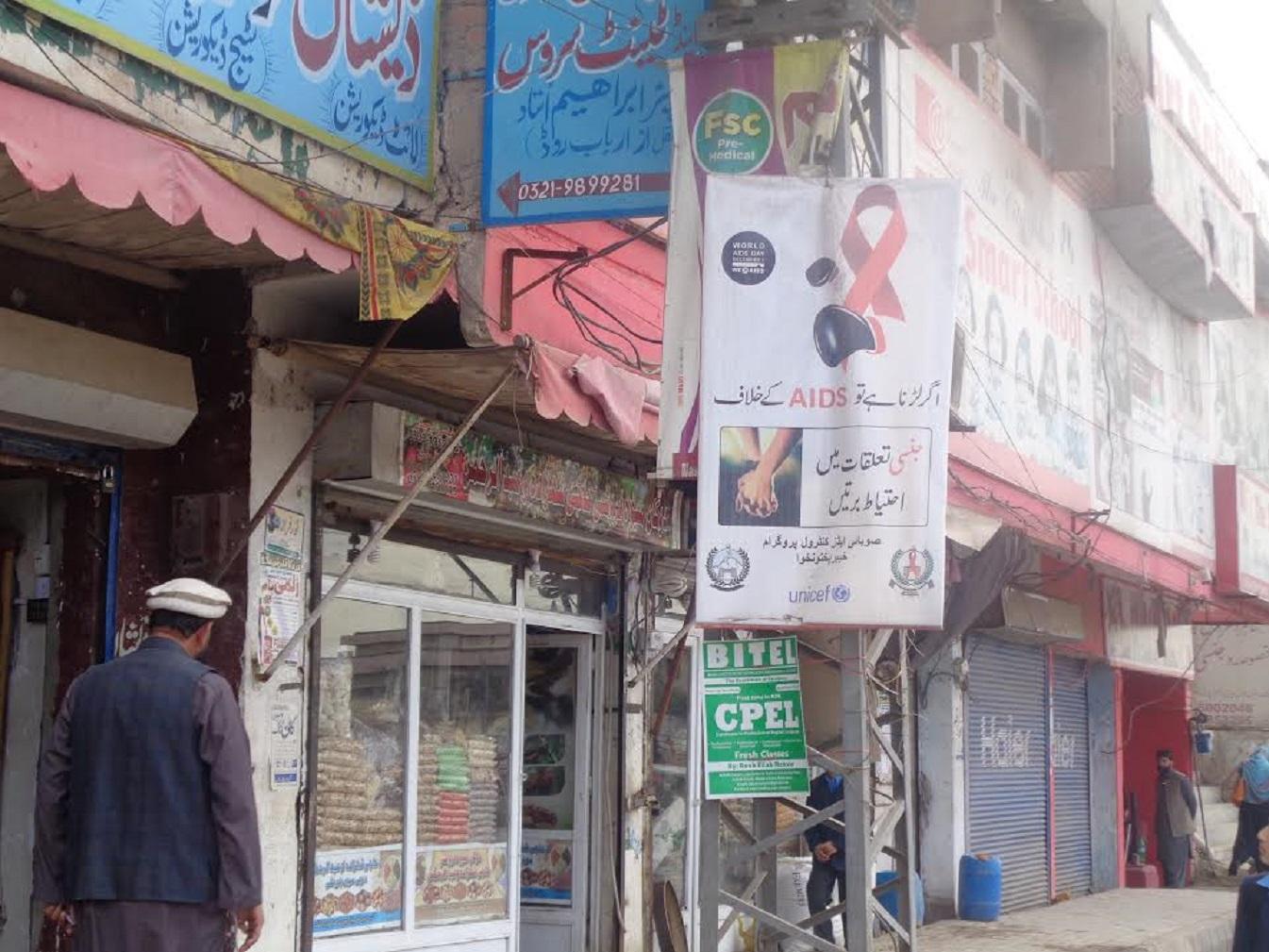 پاکستان افغان های مبتلا به ویروس اچ آی وی را تداوی می کند