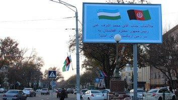ازبکستان او افغانستان د 'همکارۍ نوې مرحلې ته' داخلېږي