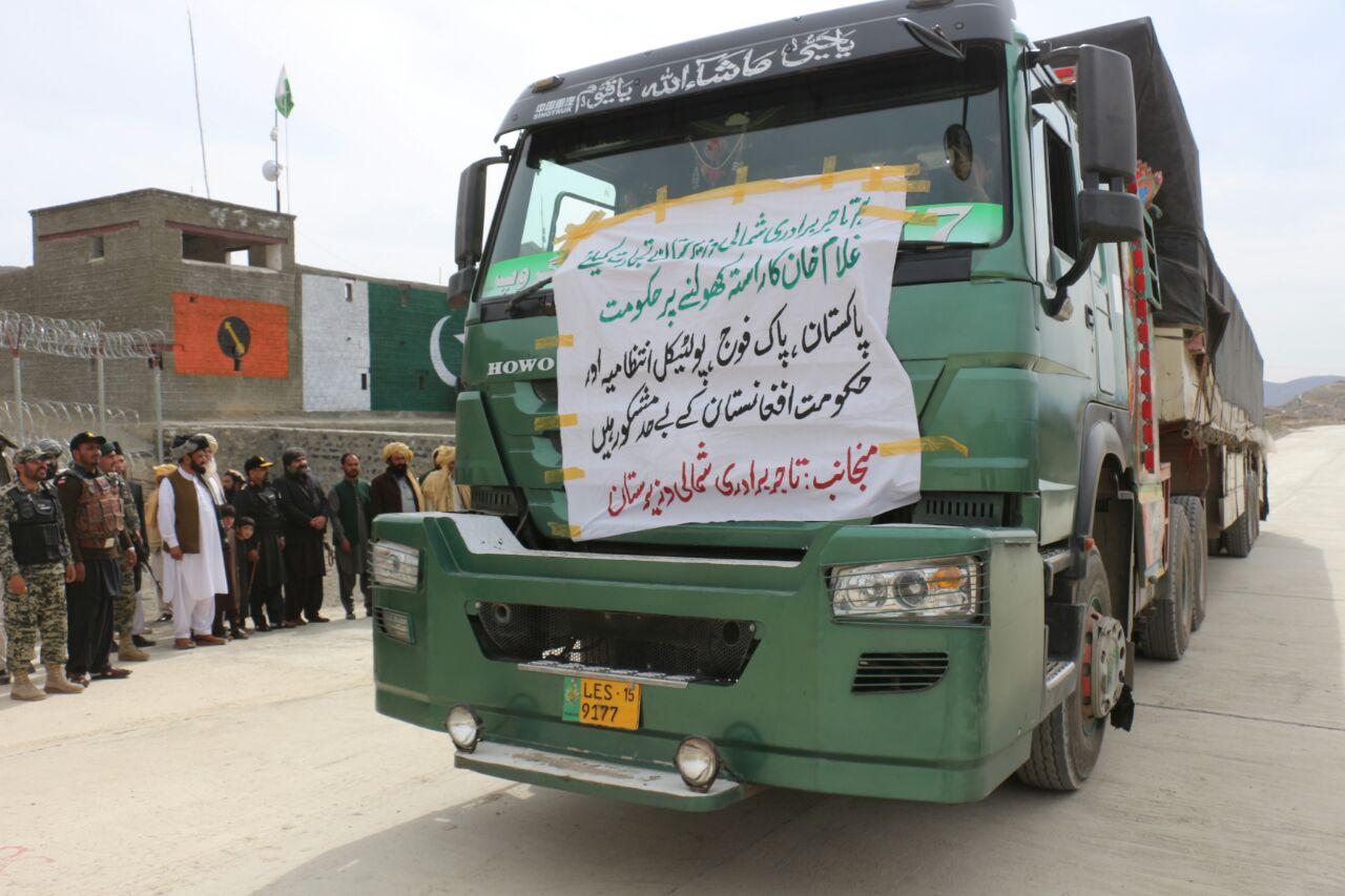 بازگشایی معبر سرحدی میان افغانستان و پاکستان موجب تقویت تجارت میشود