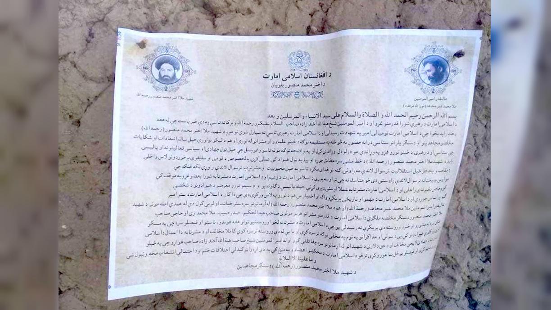 کنفرانس پیشنهادی مسکو «عمل خیانت» در درون طالبان را برملا کرده است