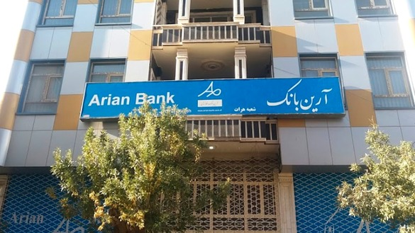 Arian Bank's Herat branch is shown in this undated photo. [File]